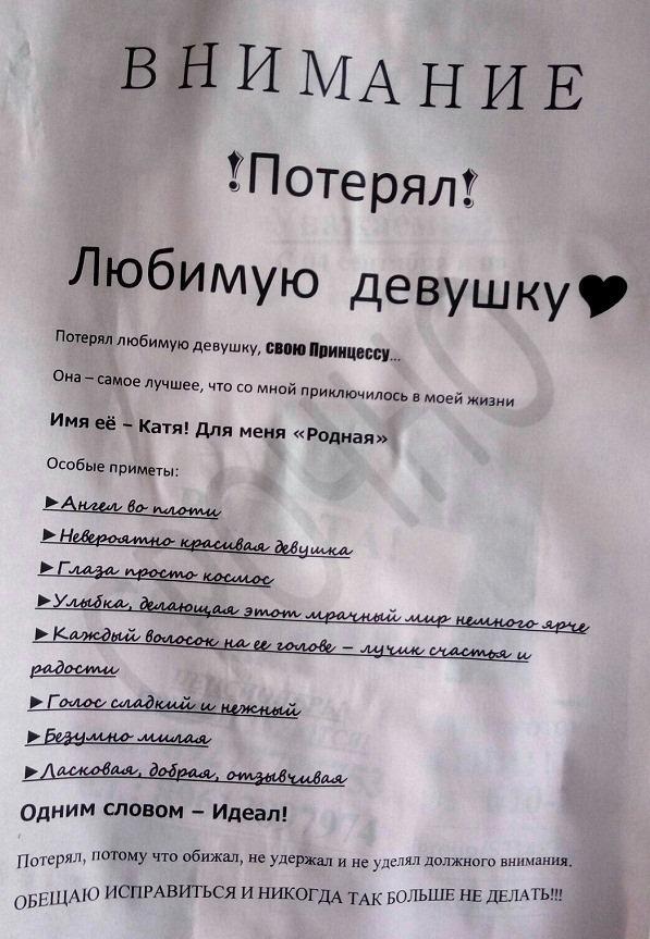 Неизвестный романтик из Тольятти безуспешно пытается вернуть Катю