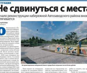 Надежды на реконструкцию набережной Автозаводского района вновь растаяли