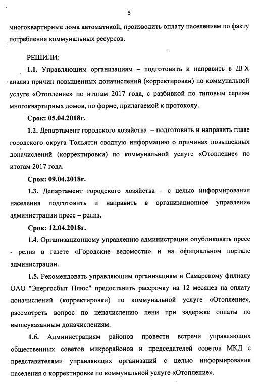 "Тольяттинцам ""накинули"" до 12000 рублей за тепло (ДОКУМЕНТ)"