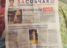 "Собчак повела губернаторскую кампанию и ""наехала"" на Азарова"