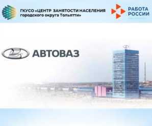 """1 июля 2021 года в Центре занятости состоится Открытое собеседование АО """"АВТОВАЗ"""""""
