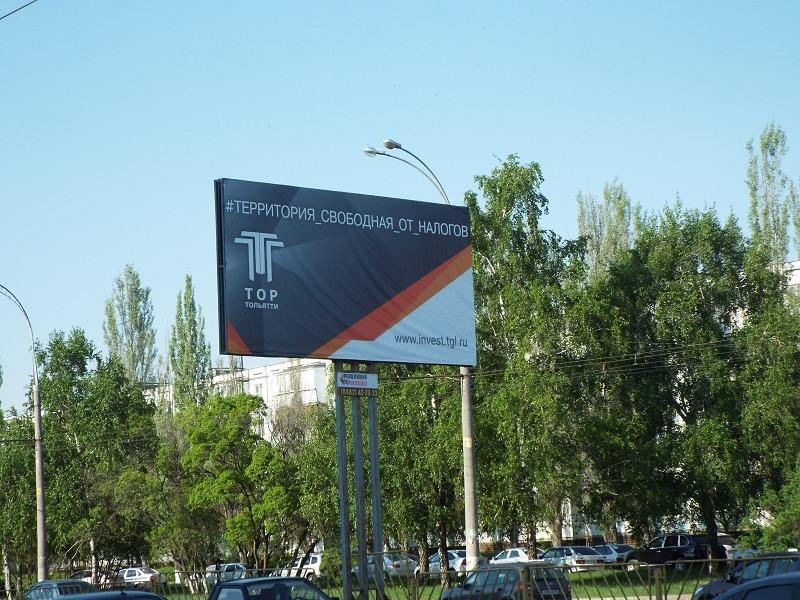 ТОР Тольятти решили рекламировать на внутригородских биллбордах