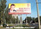 """Михаил Маряхин и """"Справедливая Россия"""" окончательно встали на сторону ЕР в Тольятти"""