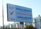 Самарский облизбирком пытается сравнить выборы 9 сентября с Олимпиадой-2014