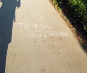 """Тольяттинский протест: я рисую на асфальте белым мелом слово """"Путин"""" (ФОТО)"""