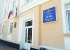 5 октября: возможный первый день работы новой гордумы Тольятти