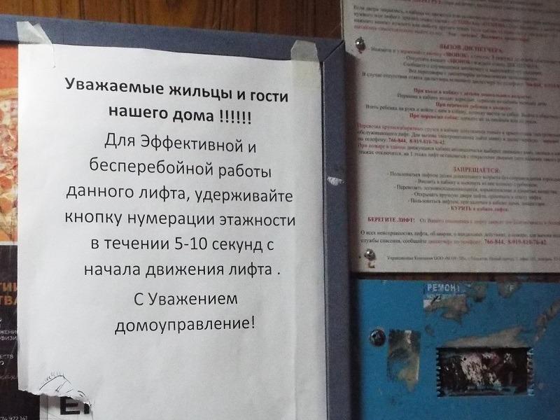 ЖКХ Тольятти: шаманство в лифтах
