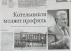 Геннадий Котельников: Самарскую губдуму вновь возглавит пожилой спикер?