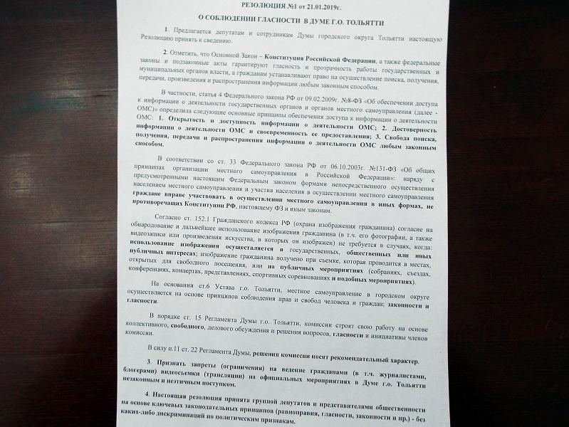 Депутаты гордумы Тольятти решили поддержать гласность