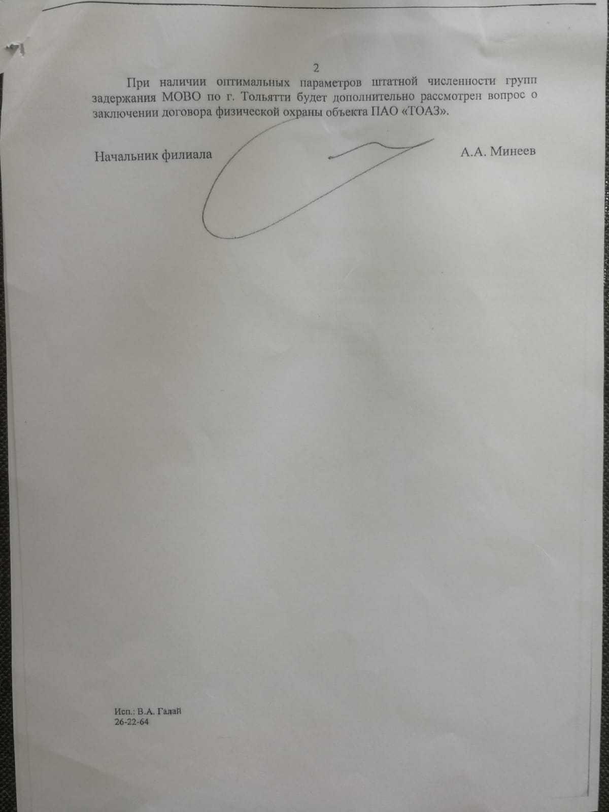 Коррупционный сговор оставил ТоАЗ без надлежащей охраны