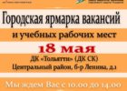 18 мая 2018 года состоится Городская ярмарка вакансий