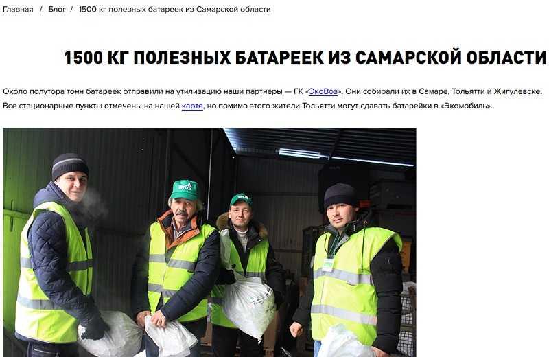 Тольяттинцы могут отправить батарейки на переработку или на разложение в окружающую среду