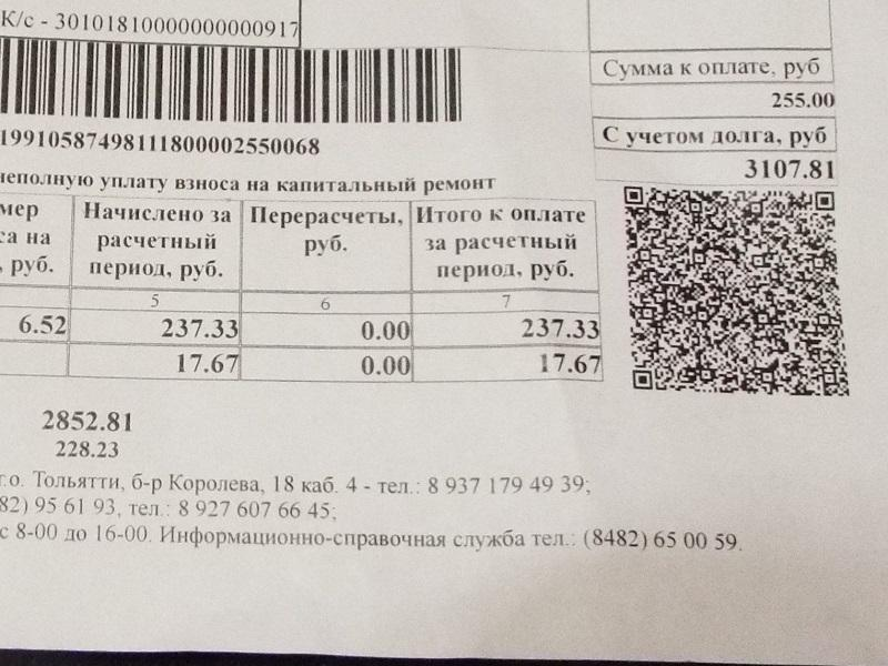 Самарский фонд капремонта попросил 25 миллионов бюджетных рублей на борьбу с должниками