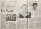 В Самарской области обнаружили шикующих на взносы врачей профсоюзных боссов
