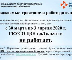 ГКУСО ЦЗН г.о.Тольятти НЕ РАБОТАЕТ с 30 марта по 3 апреля 2020 г.
