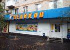 """Маркетинг по-тольяттински: в """"Пеликанах"""" до сих пор не научились округлять сумму покупки до рубля"""