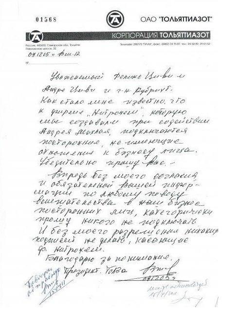 """В суде раскрыли схемы вывода средств с """"Тольяттиазота"""""""