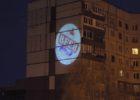 Световая реклама пива пришла на стены тольяттинских домов