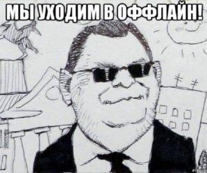 Сергей Анташев выгнал подчиненных из мобильного интернета