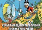 Работникам АВТОВАЗа выплатят до 7000 рублей премии в августе