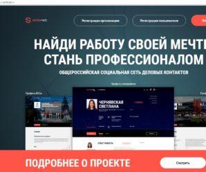 Работодателям о Общероссийской социальной сети деловых контактов SKILLSNET