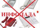 А нужен ли городской телефон?  История обращения в техподдержку Инфолады