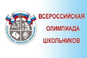 Итоги окружного этапа всероссийской олимпиады школьников
