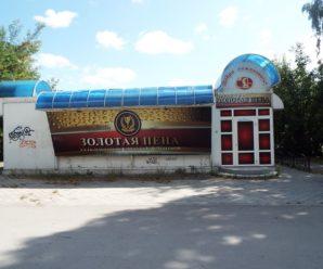 Сергей Анташев призвал расторгнуть договора аренды с 218-ю торгующими пивом кренделями